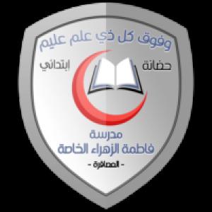 Profile photo of مدرسة فاطمة الزهراء الخاصة